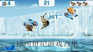 冰河世纪游戏合集