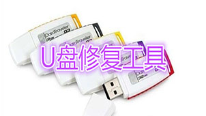 u盘修复软件