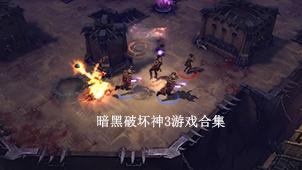 暗黑破坏神3官网下载