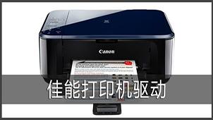佳能2780打印机驱动