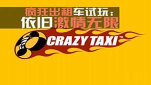 疯狂出租车游戏专区