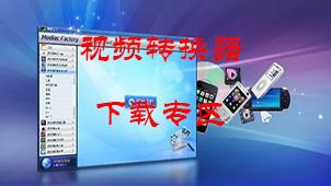 视频转化软件下载专区