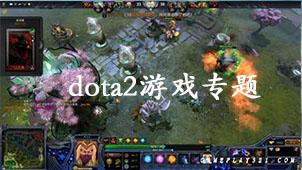 dota2游戏专题