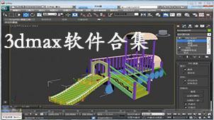 3dmax软件合集
