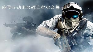 幽灵行动未来战士游戏合集