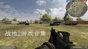 战地2游戏合集
