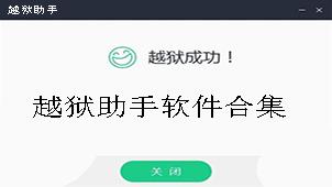 越狱助手皇冠娱乐网址合集
