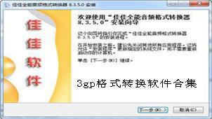 3gp格式转换软件合集