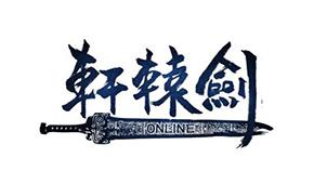 轩辕剑4下载