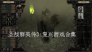 圣战群英传3:复兴游戏合集