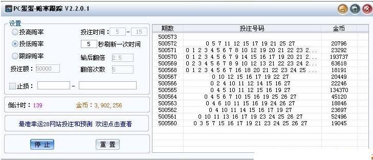 pc蛋蛋幸运28数据统计程序