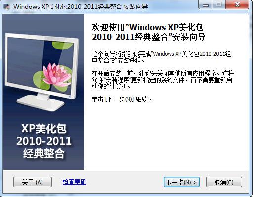 感觉还不错,Windows XP 经典主题美化包 2014免费版比上个版本要图片