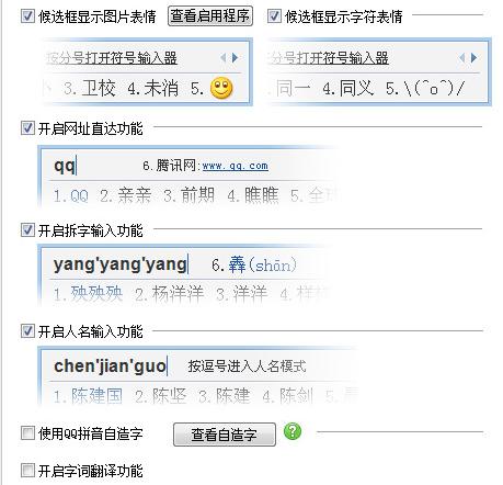 QQ输入法官方