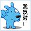 强势很凶的悠悠狗QQ表情 免费版