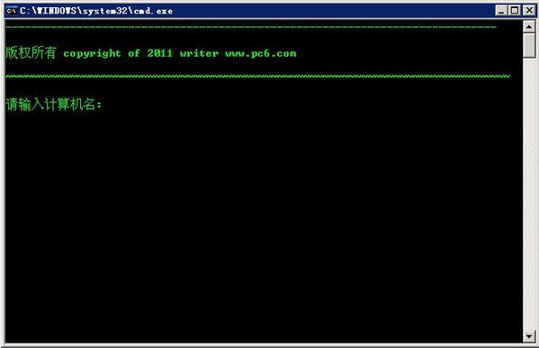 修改电脑用户名工具