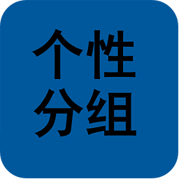 QQ个性分组图案设计工具
