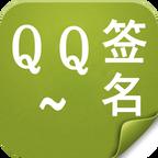 QQ个性签名美化...