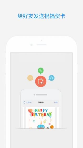 QQ邮箱可以给好友发祝福贺卡