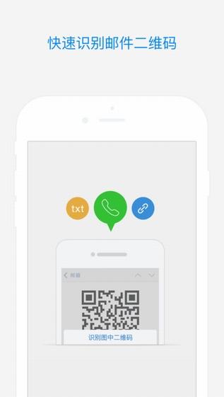 QQ邮箱能够快速识别邮件二维码