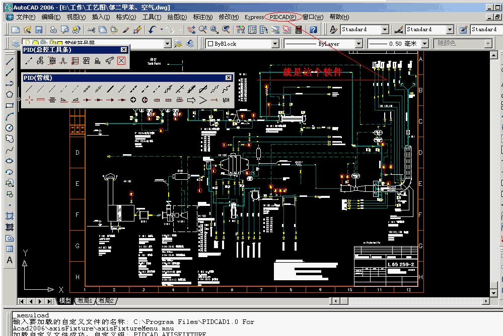 化工设计绘图软件 PIDCAD