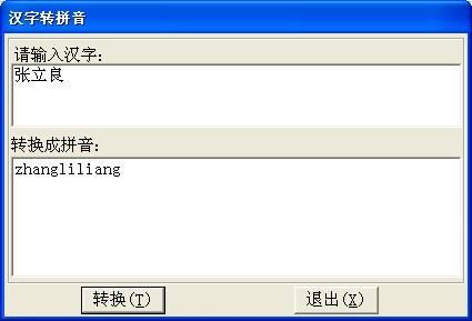 汉语拼音转换程序