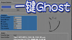 一键ghost