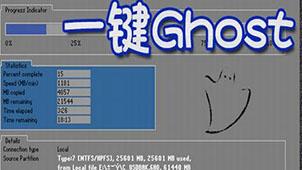 一键ghost图片