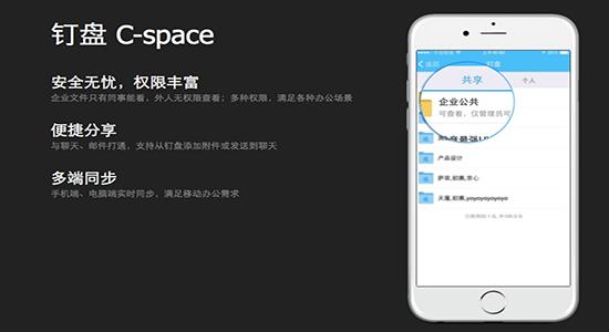 钉钉Mac版办公软件安装界面截图