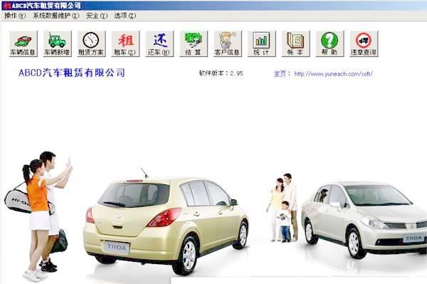 金石礼仪租车业务系统