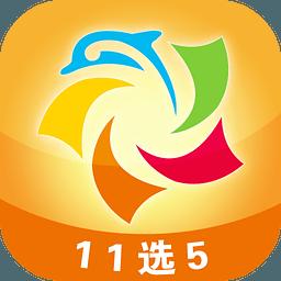 江苏体彩11选5彩票通软件 2.2.3