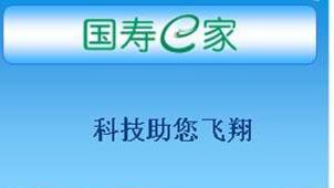 国寿e家网络版专题