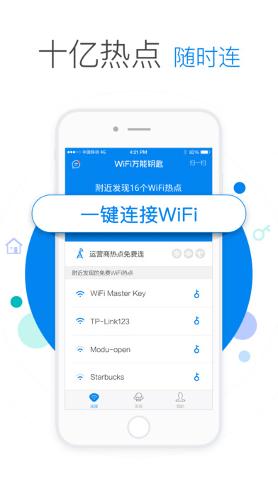 苹果WiFi万能钥匙