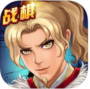 战棋天下 1.8.20 For iphone