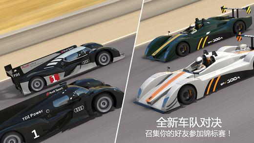 GT赛车2苹果版下载