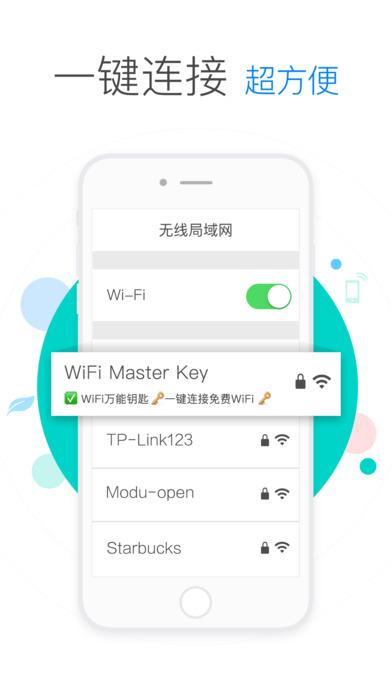 苹果WiFi万能钥匙iPad版