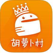 胡萝卜村 1.4.3 For iphone