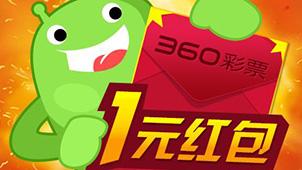 360彩票专题
