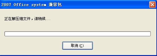 Microsoft Office 2007兼容包