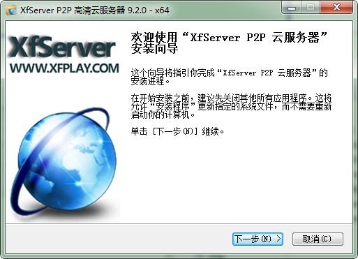 影音先锋P2P服务器端