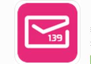 139邮箱网盘客户端