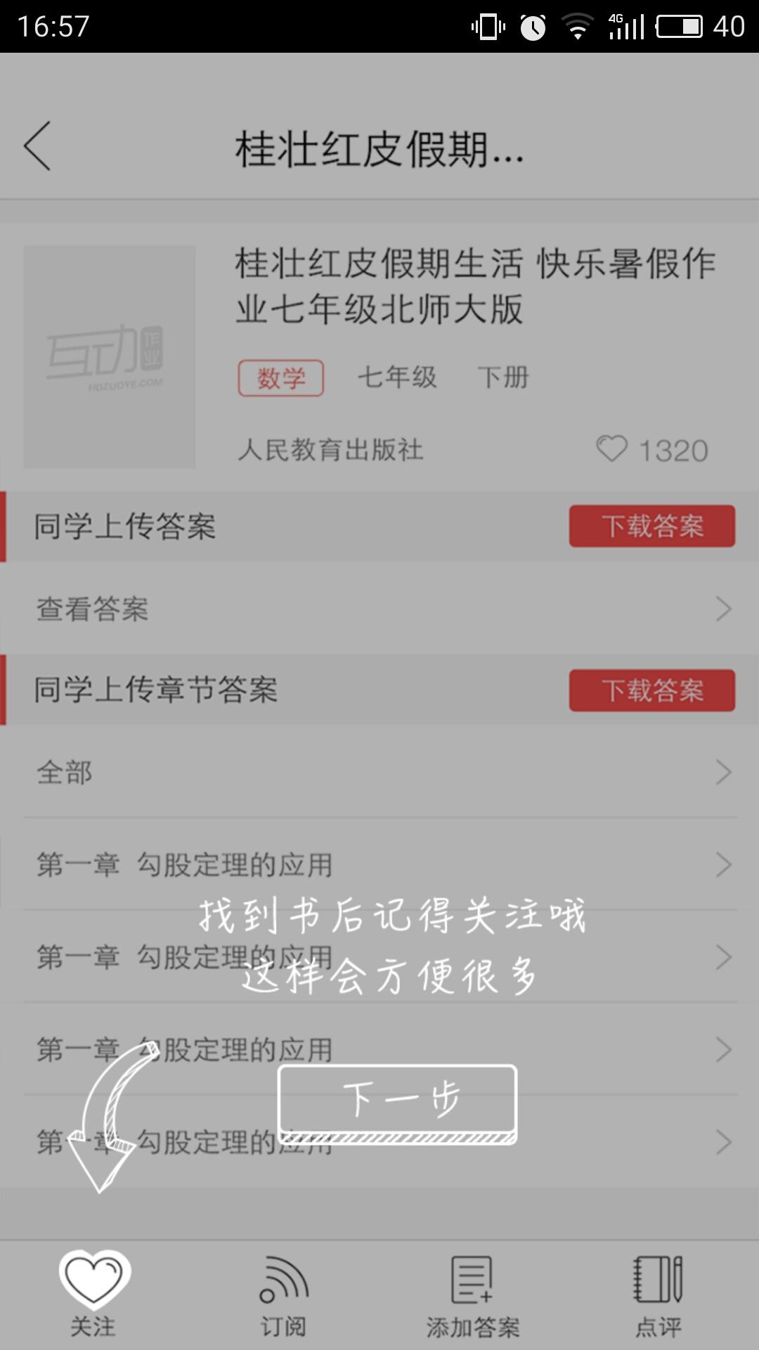 互动作业官方下载安卓版