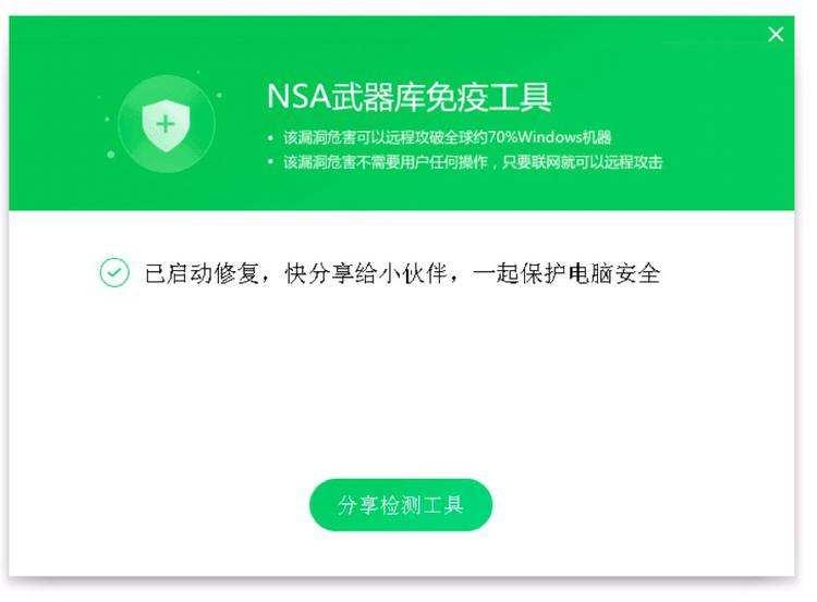 WannaCry勒索蠕虫病毒检测工具