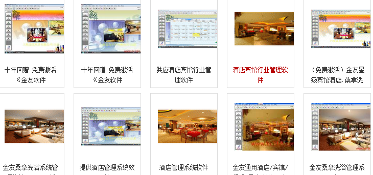 金友通用酒店宾馆/餐饮娱乐/桑拿洗浴/服务业综合业务管理系统