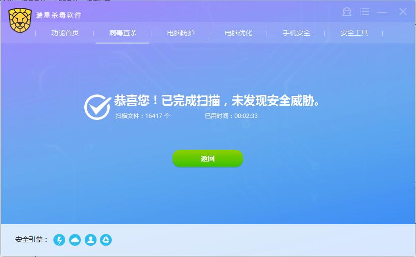 瑞星杀毒软件2017华军专版(永久免费)