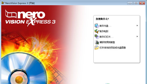 NeroVision Express