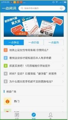 一点资讯app_一点资讯下载_一点资讯app下载_一点资讯安卓版下载