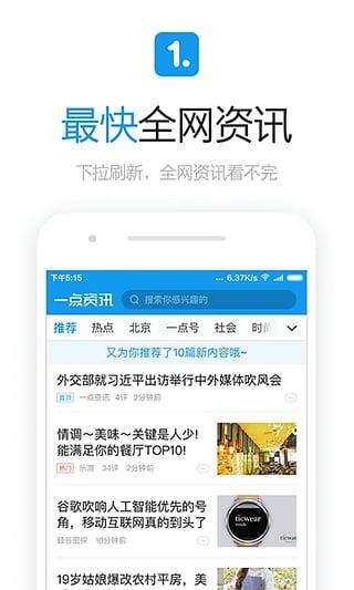 一点资讯app_一点资讯app功能介绍