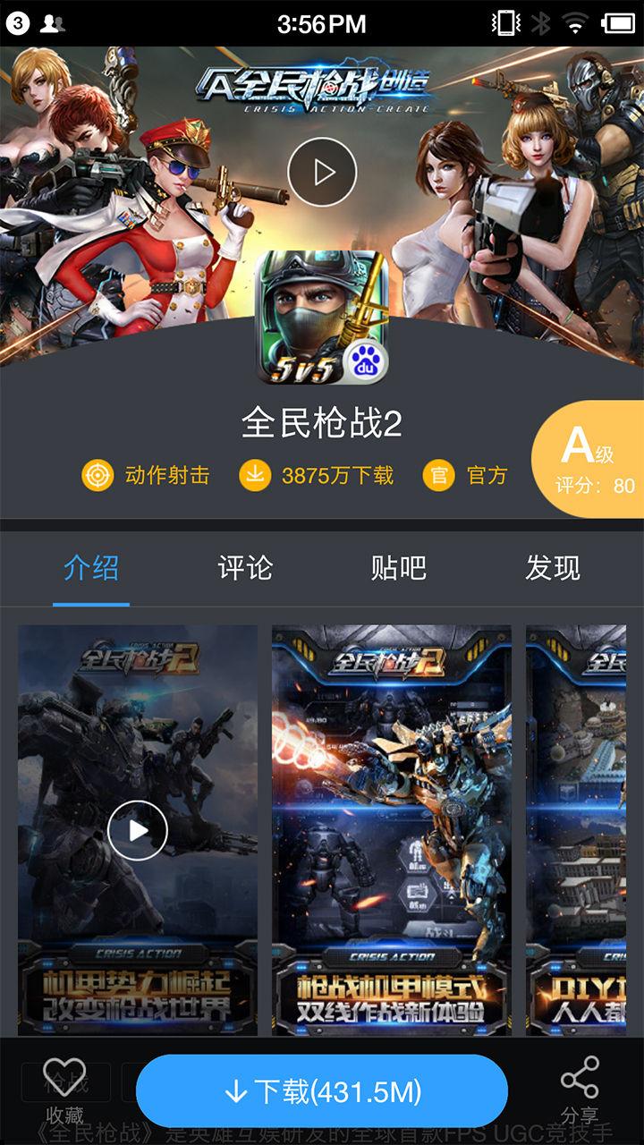 百度手机助手安卓版官网下载