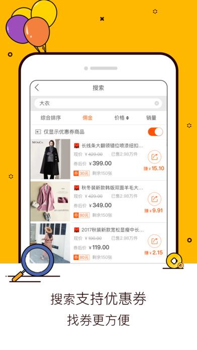 淘宝联盟iPhone版官方下载