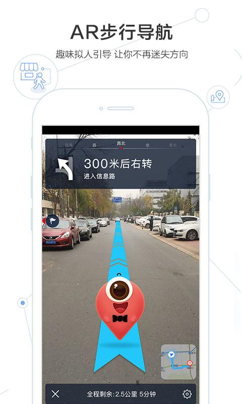 百度地图手机版AR智能导航